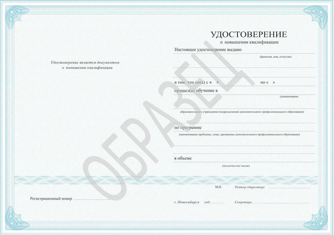 Курсы электробезопасность новосибирск корочки по электробезопасности нижний новгород
